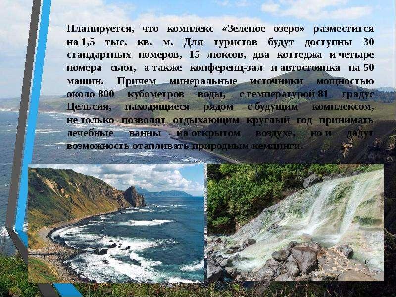 Планируется, что комплекс «Зеленое озеро» разместится на 1,5 тыс. кв. м. Для туристов будут доступны
