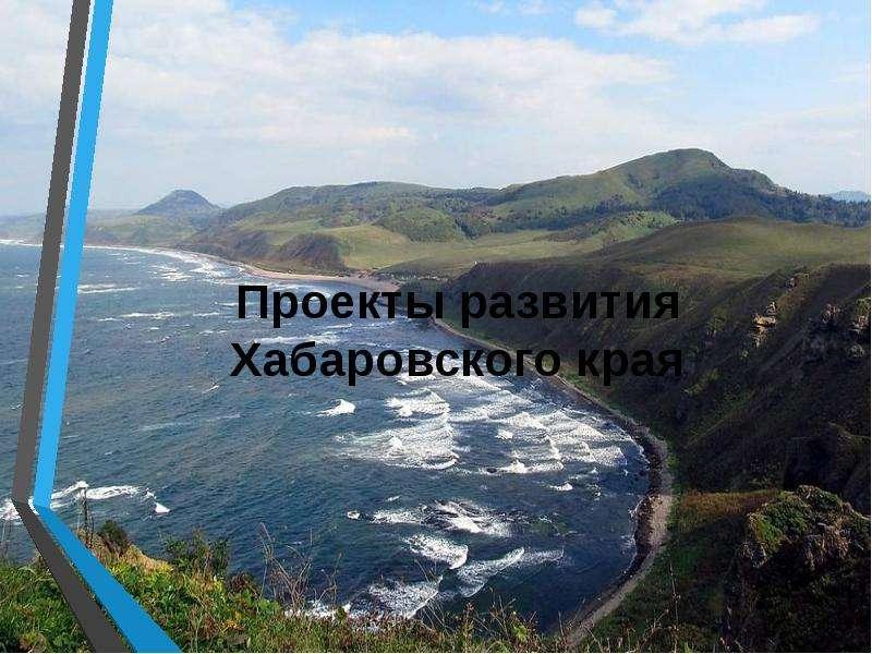 Проекты развития Хабаровского края