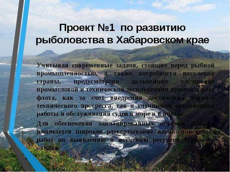Проект №1 по развитию рыболовства в Хабаровском крае Учитывая современные задачи, стоящие перед рыбн