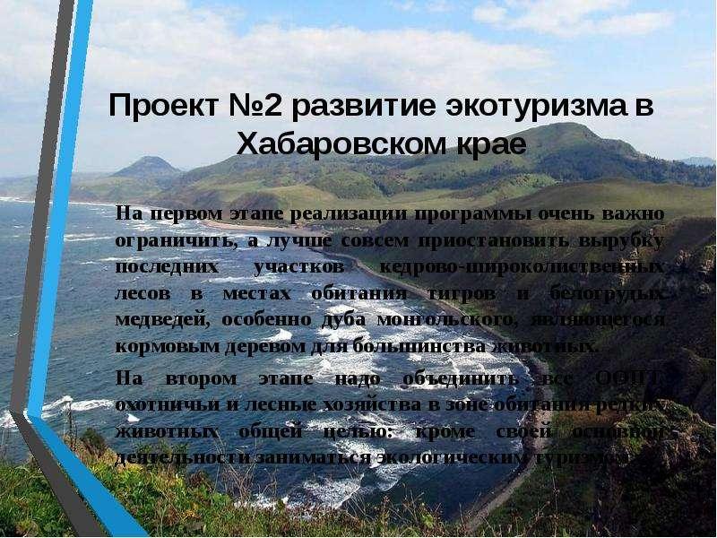 Проект №2 развитие экотуризма в Хабаровском крае На первом этапе реализации программы очень важно ог