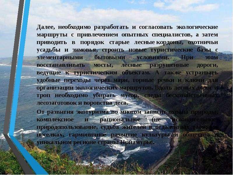 Далее, необходимо разработать и согласовать экологические маршруты с привлечением опытных специалист