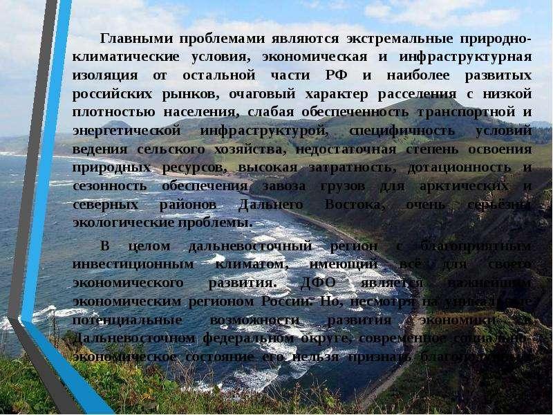 Главными проблемами являются экстремальные природно-климатические условия, экономическая и инфрастру