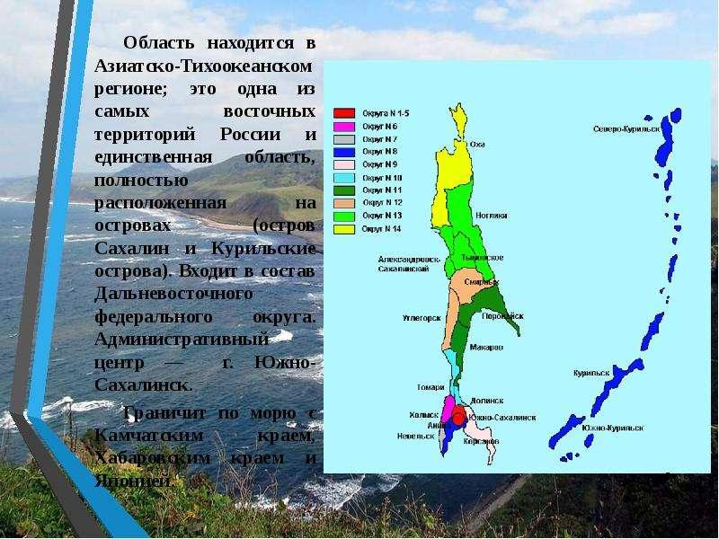 Область находится в Азиатско-Тихоокеанском регионе; это одна из самых восточных территорий России и