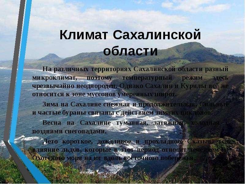 Климат Сахалинской области На различных территориях Сахалинской области разный микроклимат, поэтому