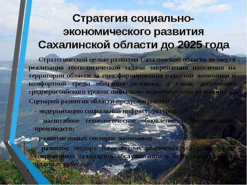 Стратегия социально-экономического развития Сахалинской области до 2025 года Стратегической целью ра