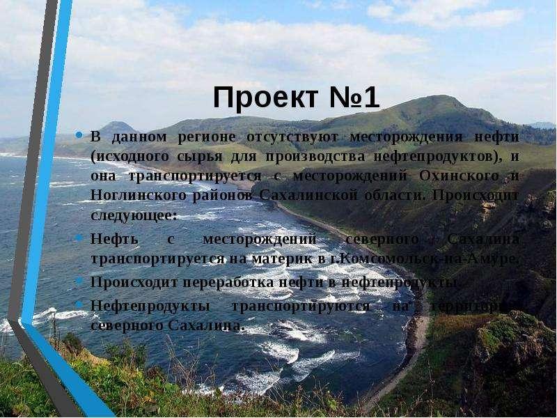 Проект №1 В данном регионе отсутствуют месторождения нефти (исходного сырья для производства нефтепр