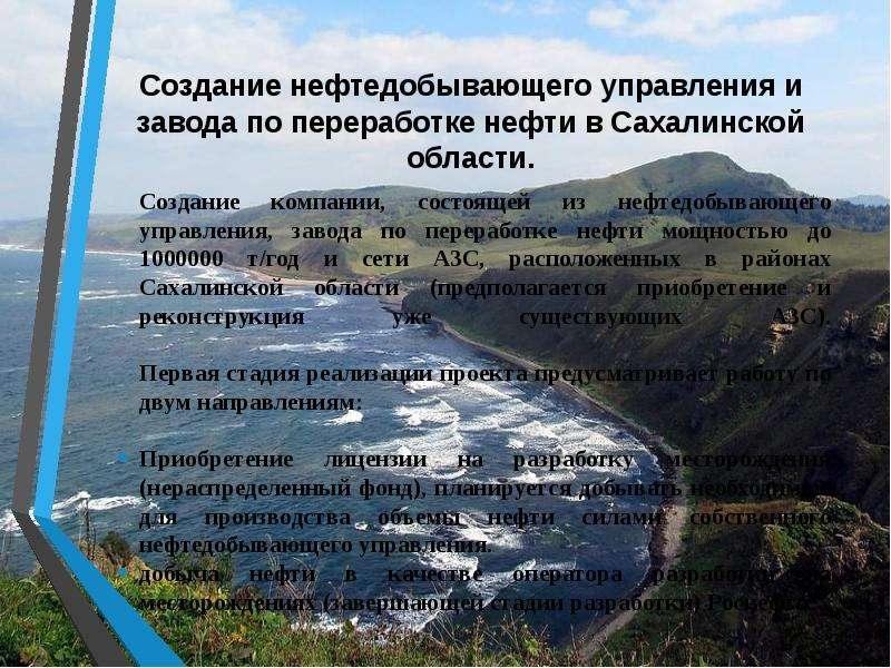 Создание нефтедобывающего управления и завода по переработке нефти в Сахалинской области. Создание к