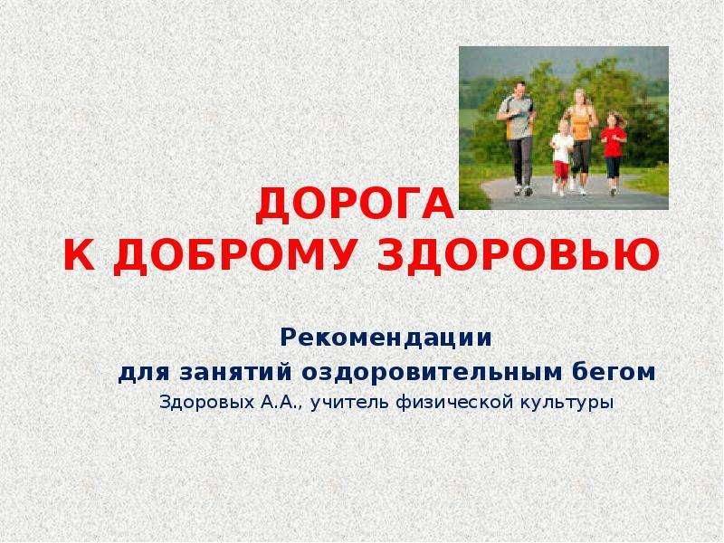 Презентация Рекомендации для занятий оздоровительным бегом