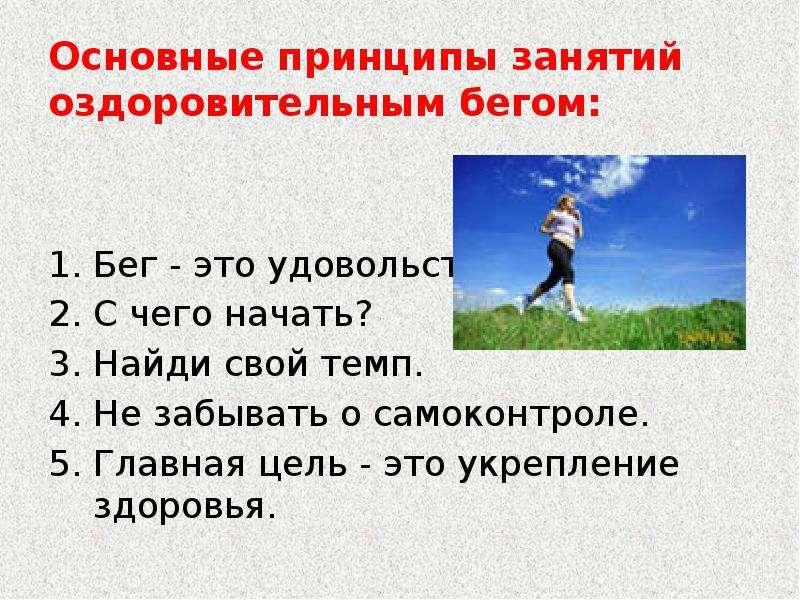 Основные принципы занятий оздоровительным бегом: Бег - это удовольствие. С чего начать? Найди свой т