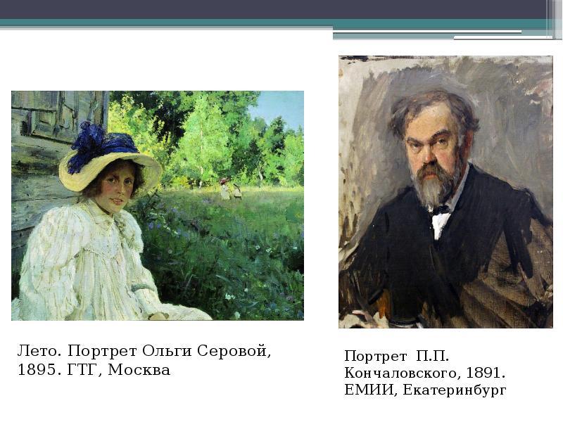 Лето. Портрет Ольги Серовой, 1895. ГТГ, Москва