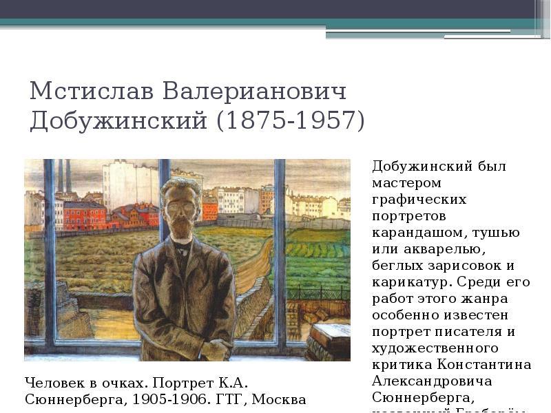 Мстислав Валерианович Добужинский (1875-1957)