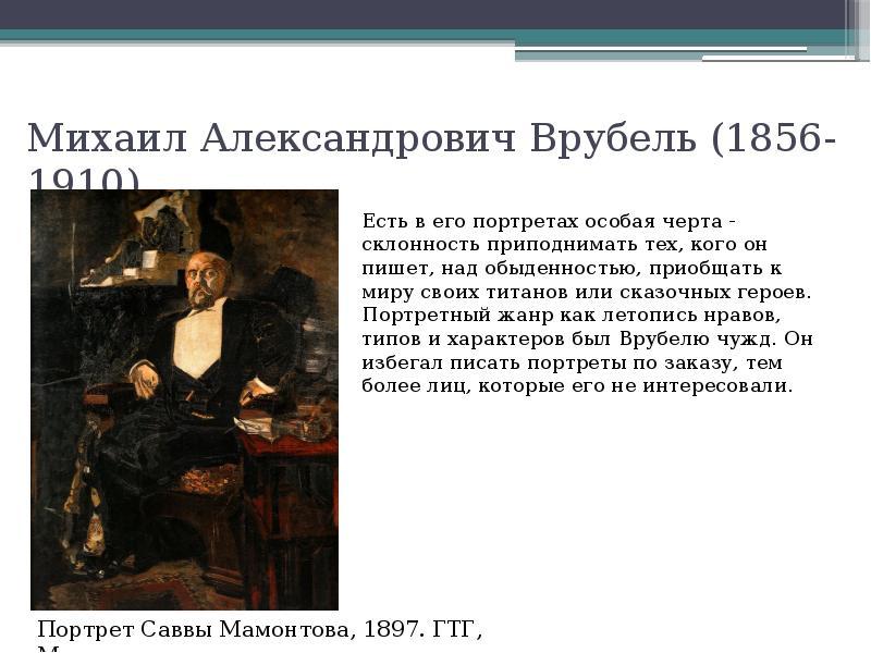 Михаил Александрович Врубель (1856-1910) Есть в его портретах особая черта - склонность приподнимать