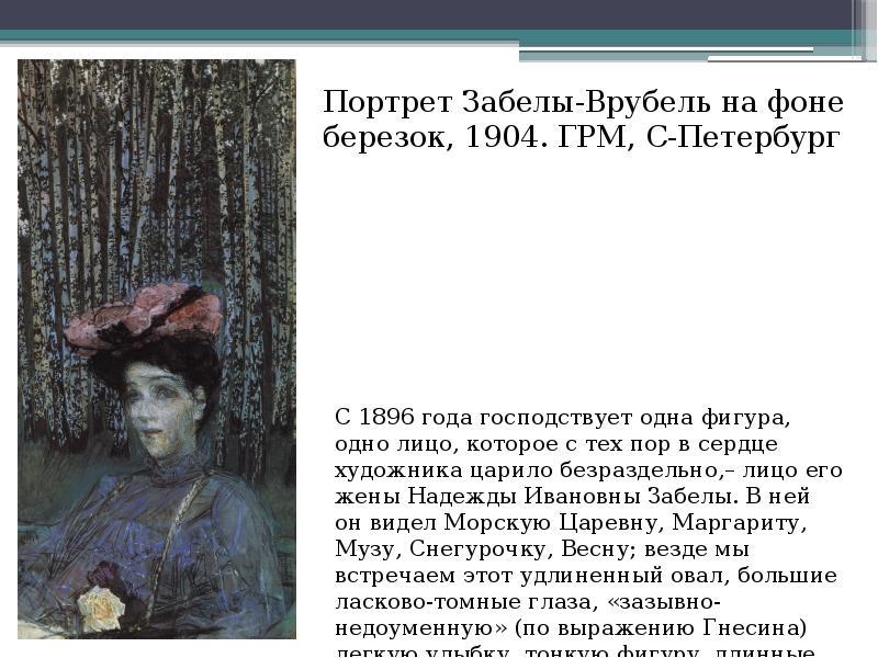 Портрет Забелы-Врубель на фоне березок, 1904. ГРМ, С-Петербург