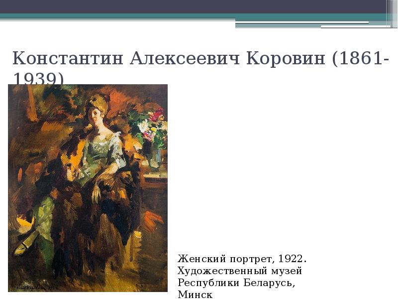 Константин Алексеевич Коровин (1861-1939)