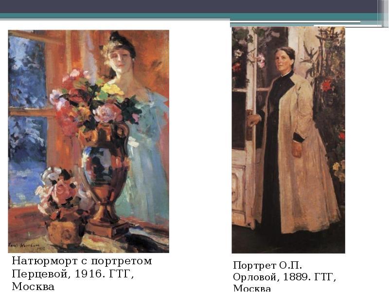 Натюрморт с портретом Перцевой, 1916. ГТГ, Москва