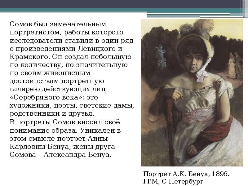 Сомов был замечательным портретистом, работы которого исследователи ставили в один ряд с произведени