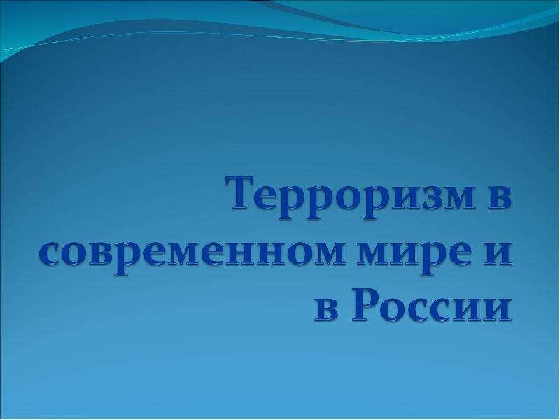 Презентация Терроризм в современном мире и в России