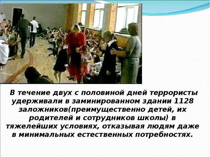 Терроризм в современном мире и в России, слайд 11