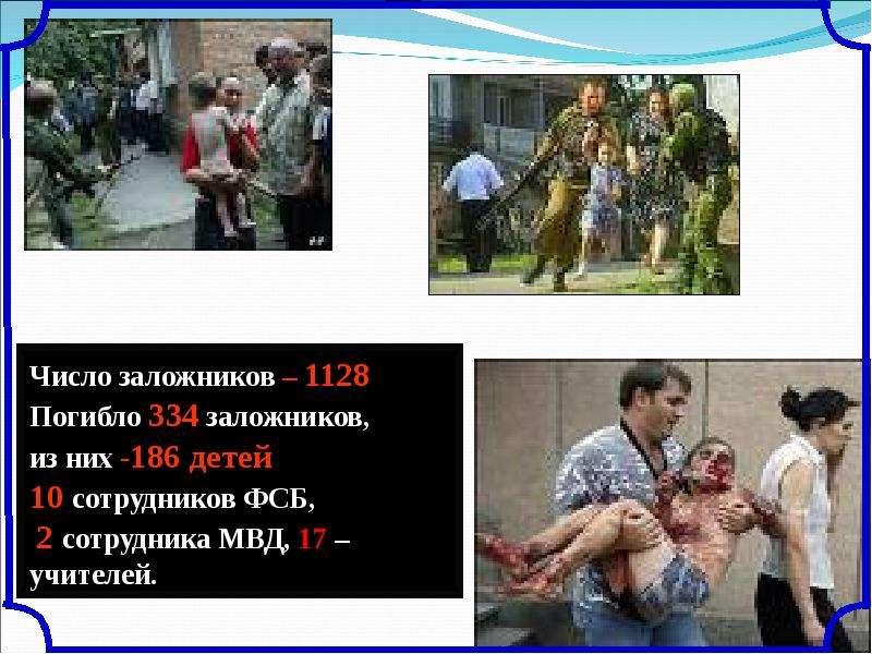 Терроризм в современном мире и в России, слайд 13