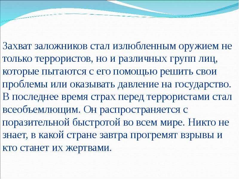 Терроризм в современном мире и в России, слайд 16