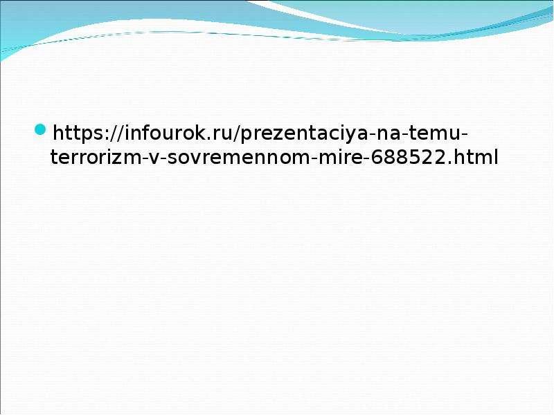 Терроризм в современном мире и в России, слайд 28
