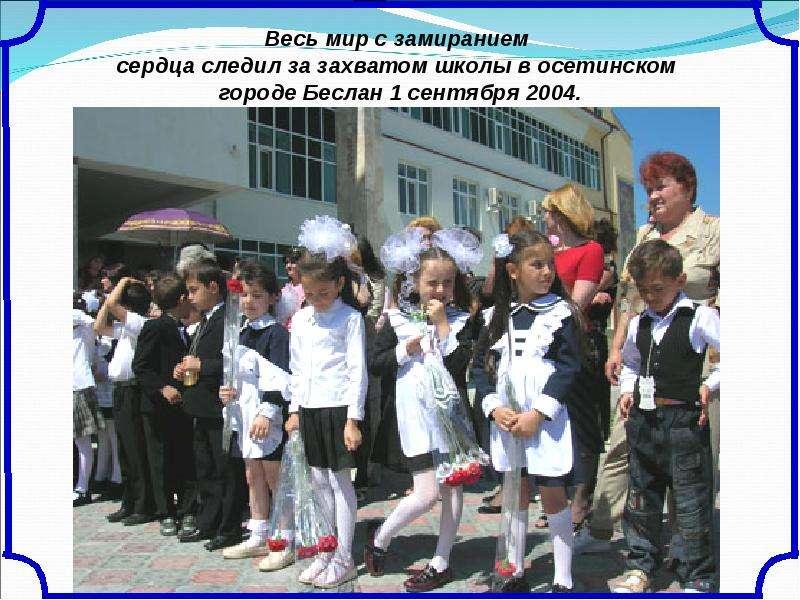 Терроризм в современном мире и в России, слайд 9