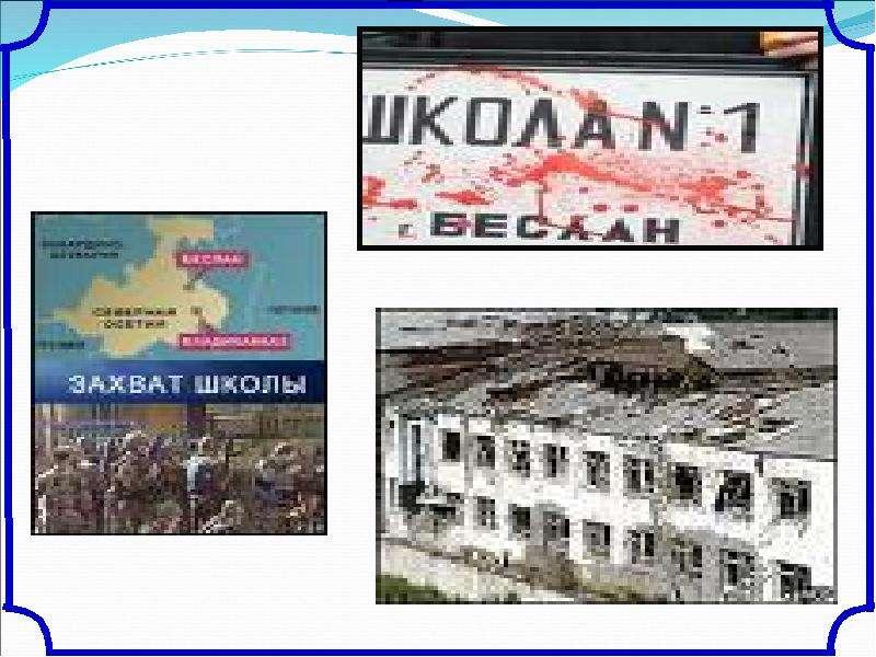 Терроризм в современном мире и в России, слайд 10