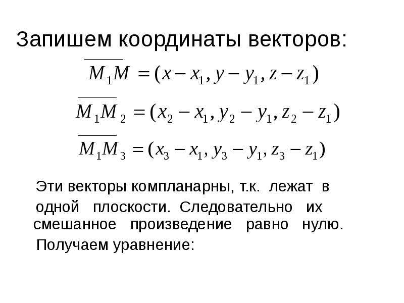 Запишем координаты векторов: Эти векторы компланарны, т. к. лежат в одной плоскости. Следовательно и