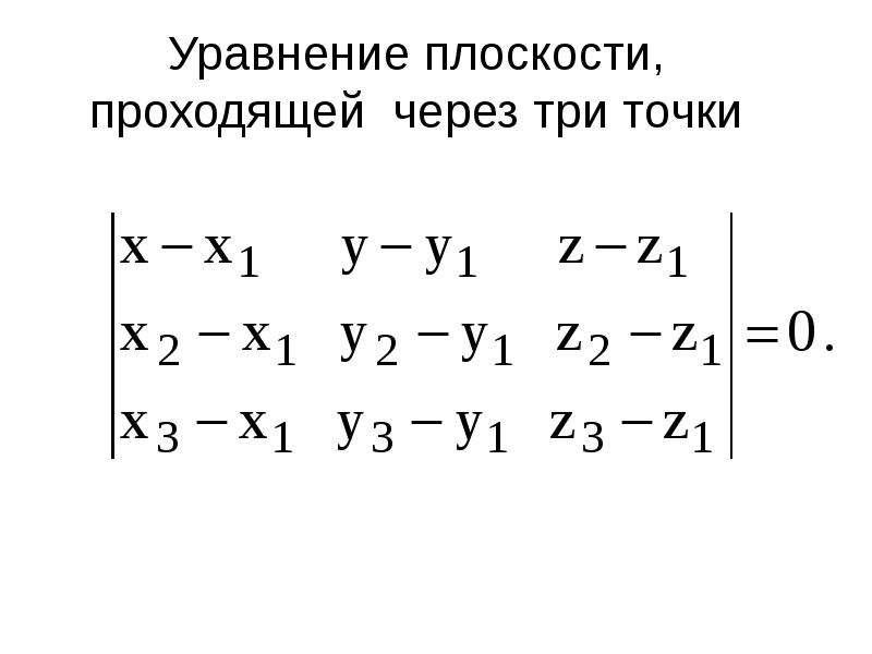 Уравнение плоскости, проходящей через три точки