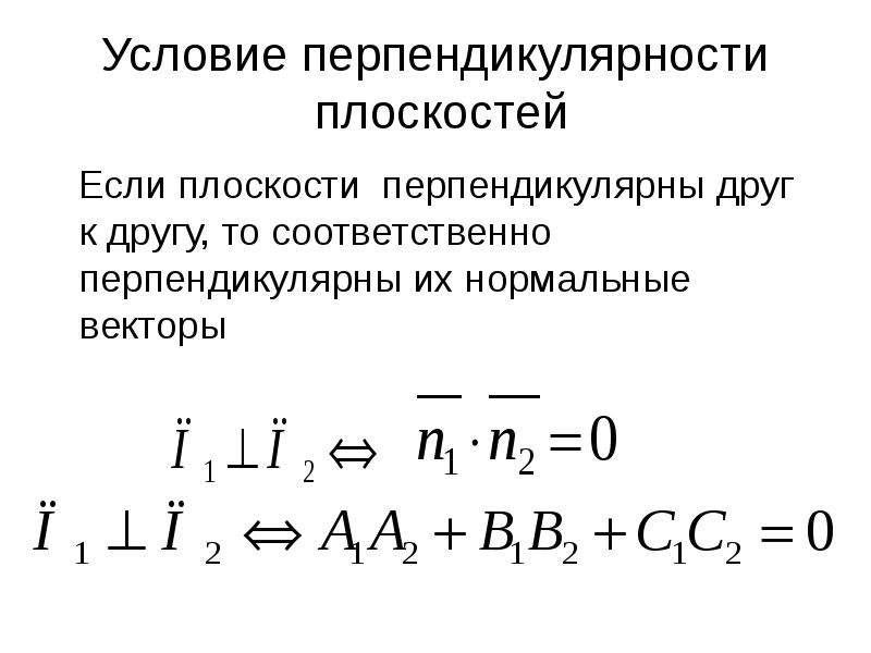 Условие перпендикулярности плоскостей Если плоскости перпендикулярны друг к другу, то соответственно