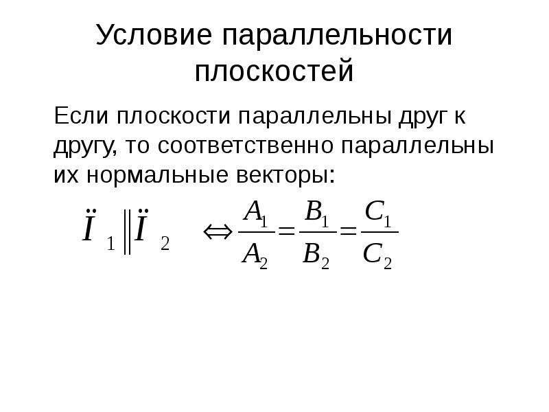 Условие параллельности плоскостей Если плоскости параллельны друг к другу, то соответственно паралле