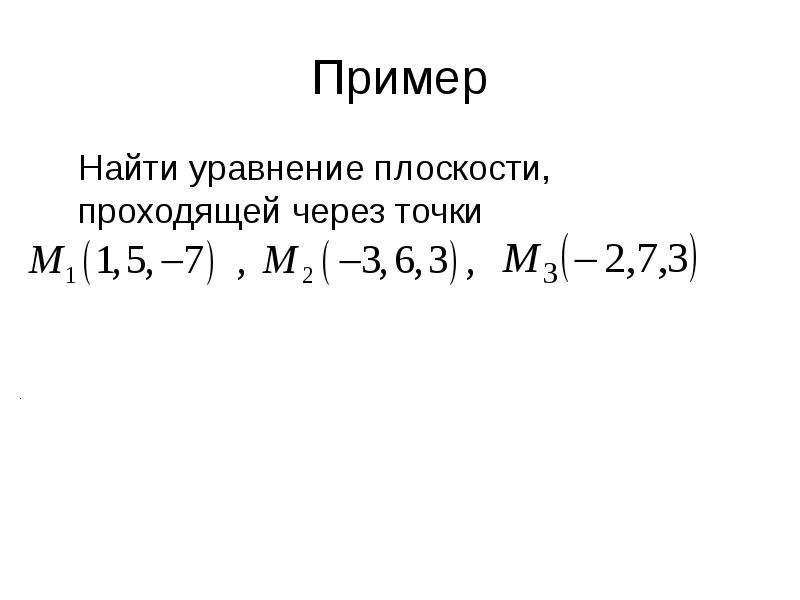 Пример Найти уравнение плоскости, проходящей через точки