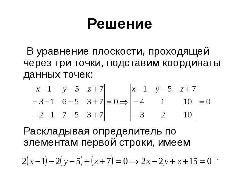 Решение В уравнение плоскости, проходящей через три точки, подставим координаты данных точек: Раскла