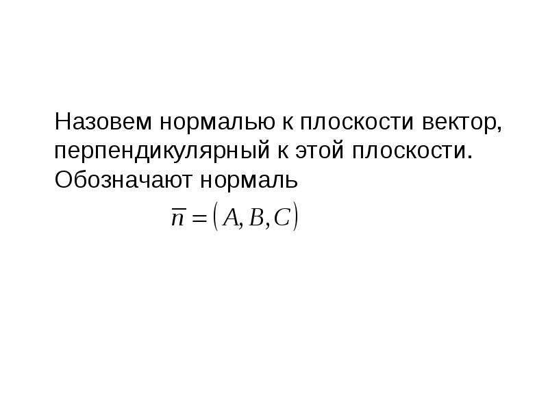 Назовем нормалью к плоскости вектор, перпендикулярный к этой плоскости. Обозначают нормаль