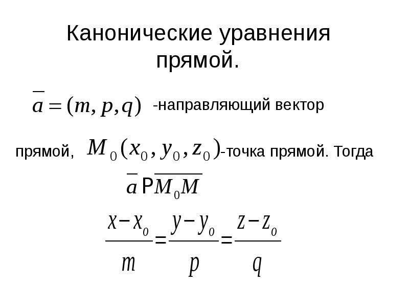 Канонические уравнения прямой. -направляющий вектор прямой, -точка прямой. Тогда