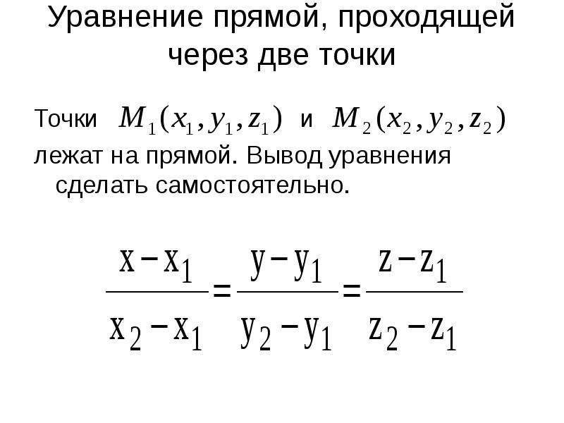 Уравнение прямой, проходящей через две точки Точки и лежат на прямой. Вывод уравнения сделать самост