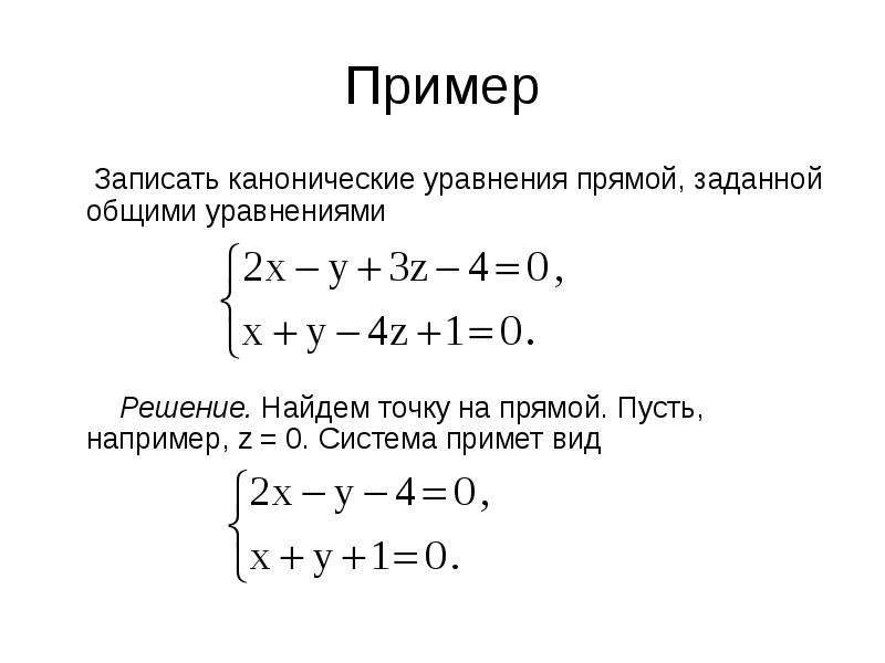 Пример Записать канонические уравнения прямой, заданной общими уравнениями Решение. Найдем точку на