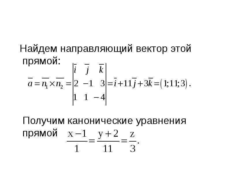 Найдем направляющий вектор этой прямой: Получим канонические уравнения прямой