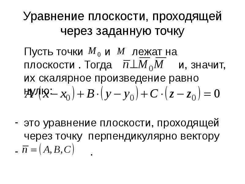 Уравнение плоскости, проходящей через заданную точку Пусть точки и лежат на плоскости . Тогда и, зна