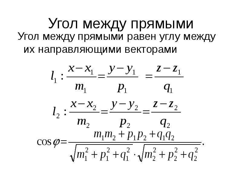 Угол между прямыми Угол между прямыми равен углу между их направляющими векторами