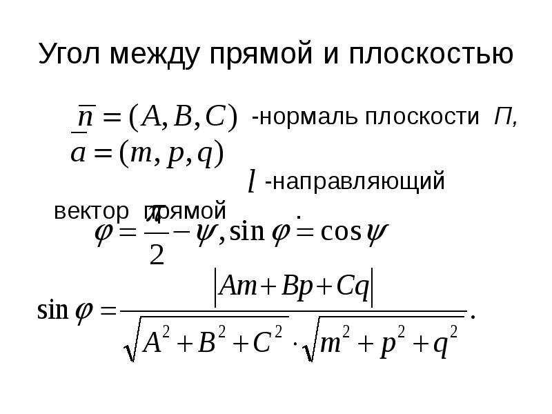 Угол между прямой и плоскостью -нормаль плоскости П, -направляющий вектор прямой .
