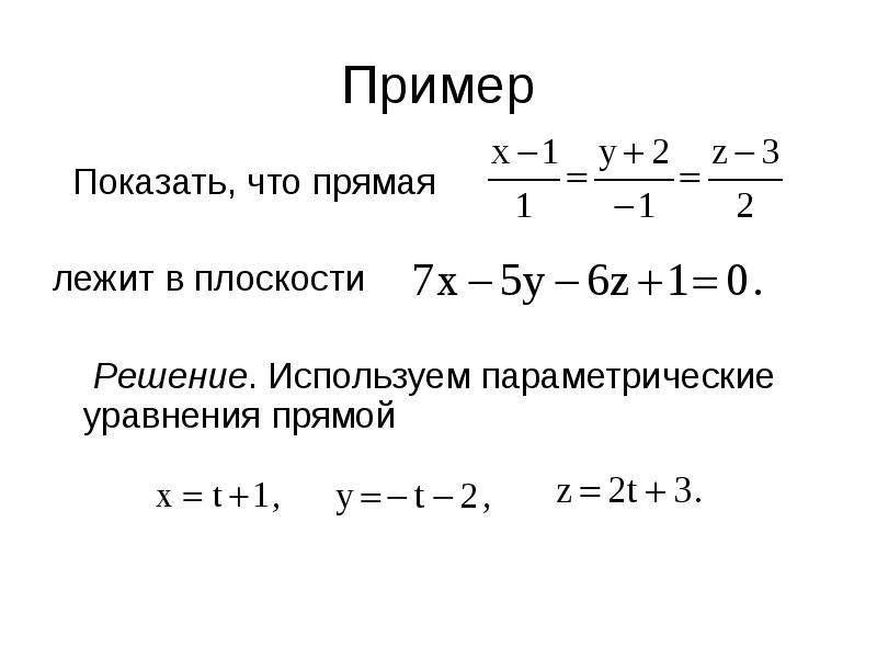 Пример Показать, что прямая лежит в плоскости Решение. Используем параметрические уравнения прямой