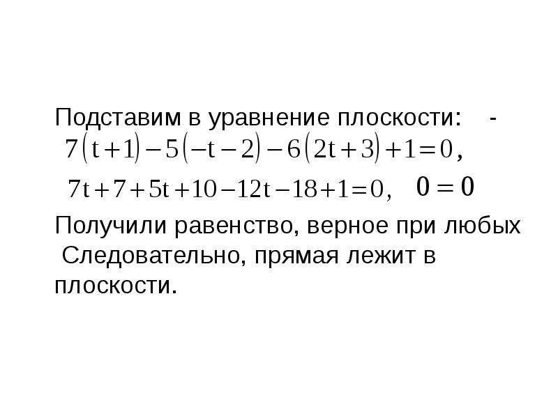 Подставим в уравнение плоскости: - Получили равенство, верное при любых Следовательно, прямая лежит