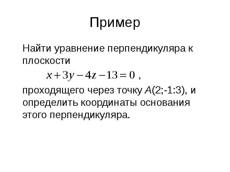 Пример Найти уравнение перпендикуляра к плоскости , проходящего через точку А(2;-1:3), и определить