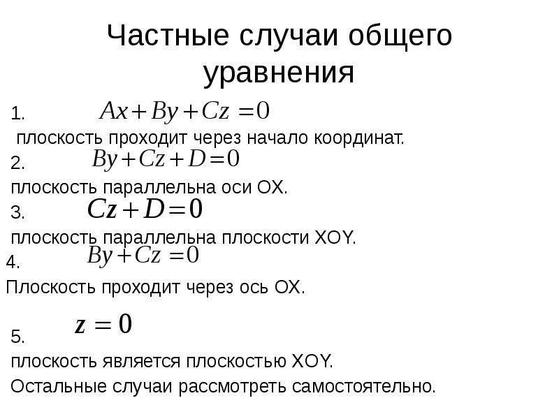 Частные случаи общего уравнения 1. плоскость проходит через начало координат. 2. плоскость параллель