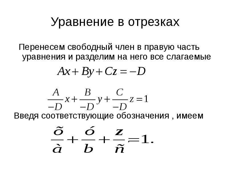 Уравнение в отрезках Перенесем свободный член в правую часть уравнения и разделим на него все слагае