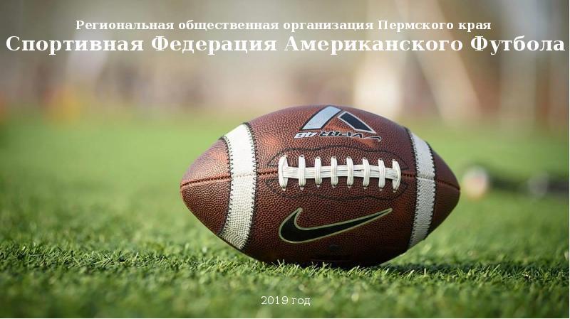 Презентация Спортивная федерация американского футбола в Перми