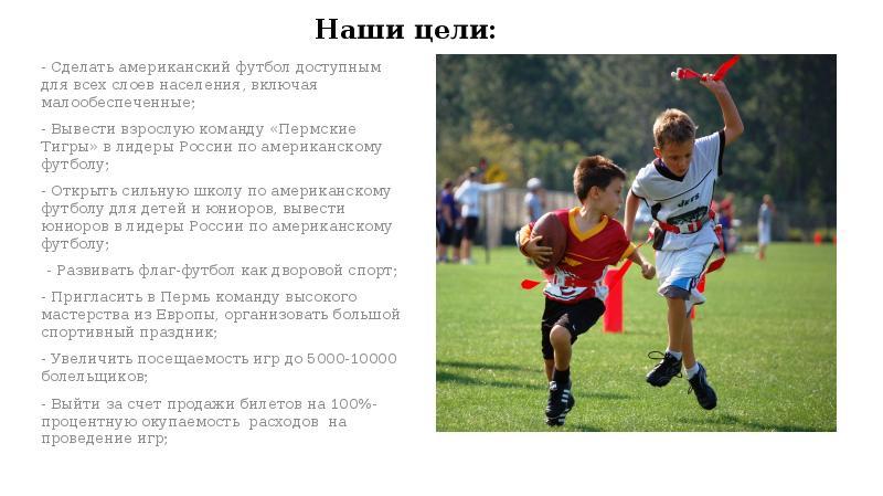 Наши цели: - Сделать американский футбол доступным для всех слоев населения, включая малообеспеченны