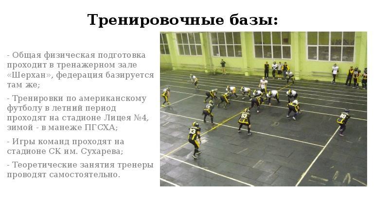 Тренировочные базы: - Общая физическая подготовка проходит в тренажерном зале «Шерхан», федерация ба
