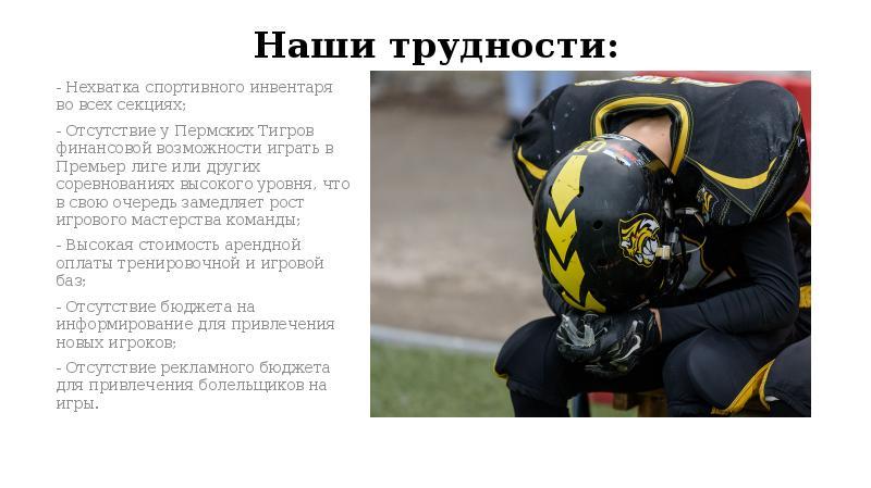 Наши трудности: - Нехватка спортивного инвентаря во всех секциях; - Отсутствие у Пермских Тигров фин